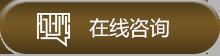天津心理咨询在线咨询